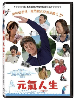 合友唱片 面交 自取 元氣人生 My Retirement, My Life DVD