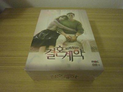 熱門韓劇《結婚契約》DVD (全16集) 李瑞鎮  U-ie 金宥真 金釉利 金光奎 主演