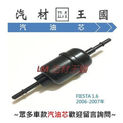 【LM汽材王國】汽油芯 FIESTA 1.6 2006-2007年  汽油濾清器 汽油 濾芯 濾清器 FORD 福特