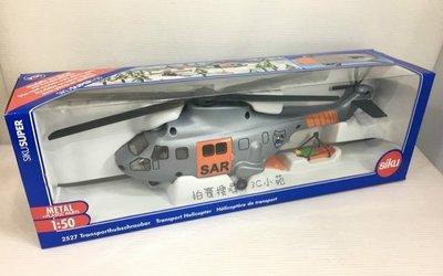 【HAHA小站】麗嬰 德國 SIKU 2527 運輸直升機 救援 飛機 模型 聖誕 生日 禮物 SU2527