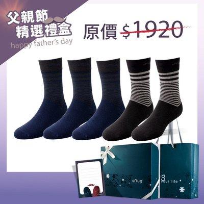 【sNug直營-父親節5雙超值禮盒組】科技紳士除臭襪