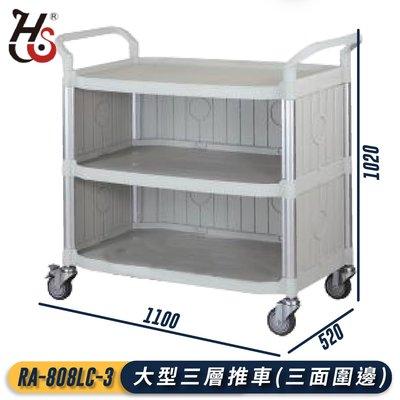 廣泛應用➤華塑 大型三層推車(圍邊)(灰白) RA-808LC-3 (置物架/房務車/清潔車/工作車/工作推車/手推車)