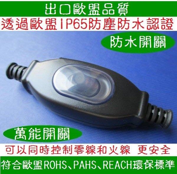 【奇滿來】防水電源電燈開關 IP65  防水開關 防灰塵 按鈕開關 ALAO