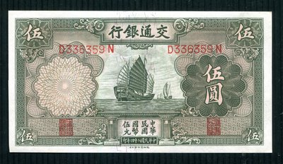 中國近代紙鈔 交通銀行 24年 伍圓 德納羅=2張連號 99新 帶3
