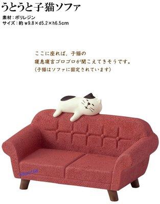 日本Decole concombre加藤真治2018年純喫茶粉色沙發上的三毛貓入偶配件組 (9月新到貨   )