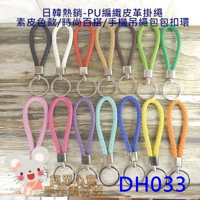 DH033【每個26元】時尚百搭PU編織皮革繩鑰匙圈手機吊繩包包吊飾扣環(素皮色款/14色)☆手工藝【簡單心意素材坊】