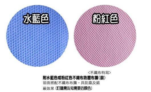 中華批發網:【加購】上方遮蔽不織布布簾-兩色可挑(藍、粉色)(若沒和AH系列主產品購買運費需外加)
