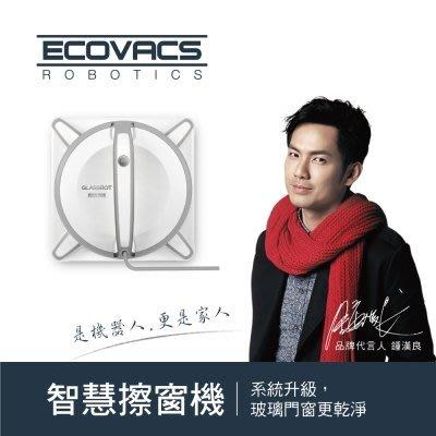 完售 Ecovacs GLASSBOT G930 智慧擦窗機器人 獨家專利技術分體驅動系統 高雄市