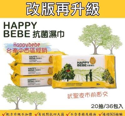 【Happybebe】快樂寶貝抗菌濕紙巾 20抽 36包 台南面交