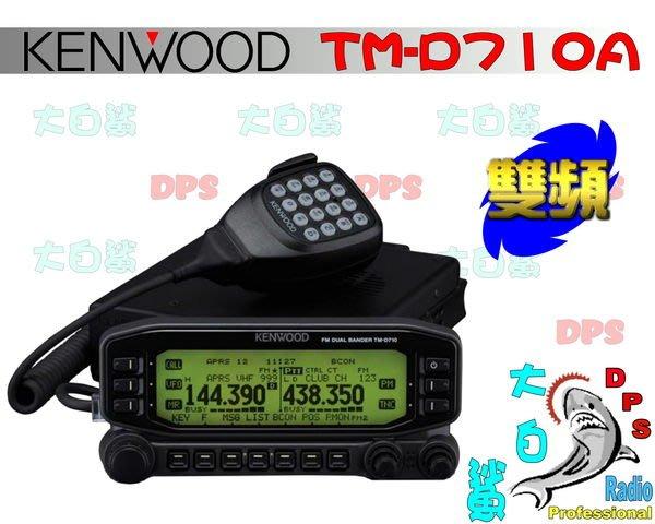 ~大白鯊無線~KENWOOD TM-D710A (日本進口) VHF UHF 雙頻車機 面板分離 GPS定位