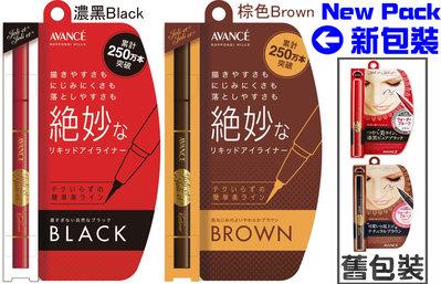 【魔法美妝】日本AVANCE超完美 極細絕妙防水速乾眼線液筆(濃黑/棕色) LIQUID EYELINER