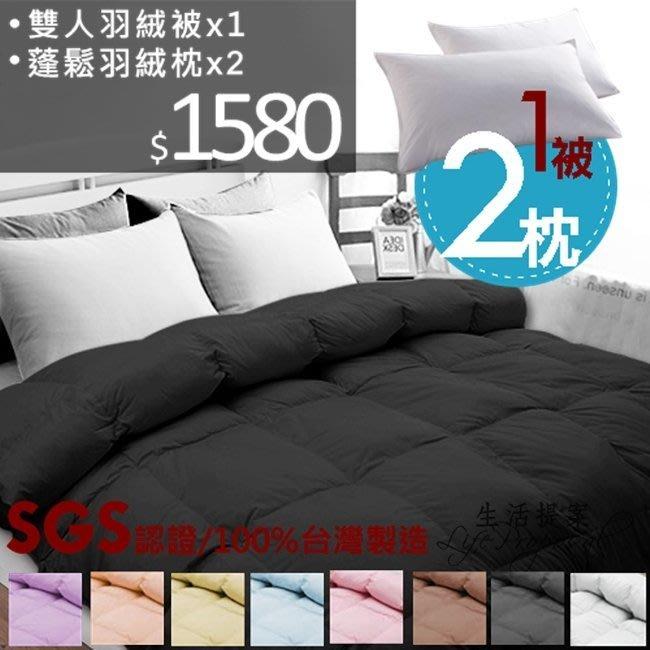 【生活提案】羽絨被一被2枕100%天然羽絲絨被雙人6X7尺(8色)+羽絨枕2顆/SGS推薦台灣製造桃園可自取c