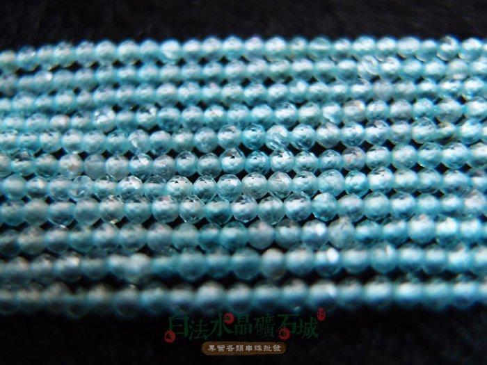 白法水晶礦石城 斯里蘭卡 天然 -藍磷灰石(天然淺藍色寶石) 2mm 切面 Orgonite奧剛 串珠/條珠 材料