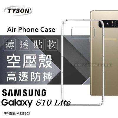 【愛瘋潮】Samsung Galaxy S10 Lite 高透空壓殼 防摔殼 氣墊殼 軟殼 手機殼