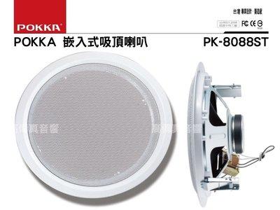 高傳真音響【POKKA PK-8088...