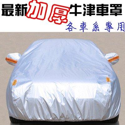 LEXUS 牛津雙層車罩 汽車罩 車衣 防塵  IS300 IS250 ES300 NX200t RX UX LS ES