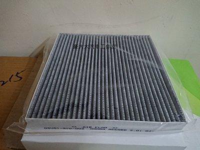 (豪大大汽車工作室)HONDA 本田 喜美八代 CIVIC K12 1.8 2.0 冷氣濾網 工廠件