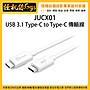 怪機絲 JUCX01 70公分 USB 3.1 Type- C to T...