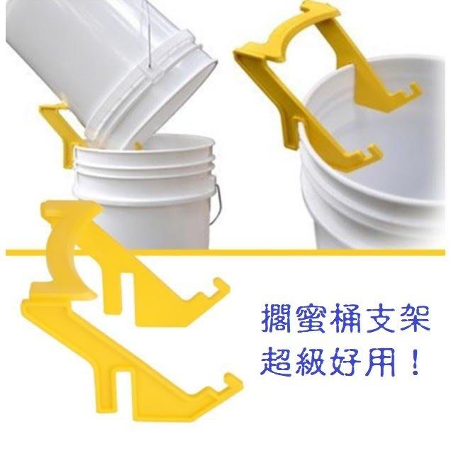 58蜂具【 蜂蜜桶支架 】 擱蜜桶 支桶架 蜂具 果糖桶 倒蜜支架 養蜂工具 油漆桶支架 油漆 蜂具  a78