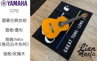 『立恩樂器』免運分期 古典吉他 YAMAHA C70 面單板 雲杉木 背側 NATO 含原廠琴袋 面單 古典 尼龍