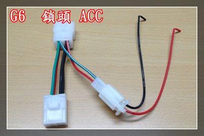【炬霸科技】鎖頭 電 跨接 正電 ACC 線組 行車紀錄器 USB 小U G6 MANY VJR 彪虎