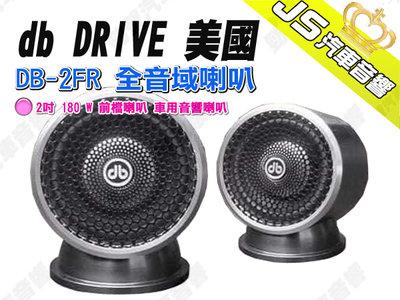 勁聲汽車音響 db DRIVE 美國 DB-2FR 全音域喇叭 2吋 180 W 前檔喇叭 車用音響喇叭