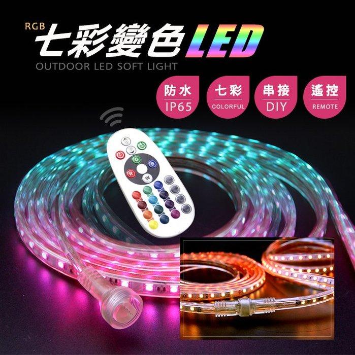 ♢Just-Play 捷仕特♢史上唯一RGB 可串接五米5050 LED發光防水露營燈條 可串接 可防水+三米電源線