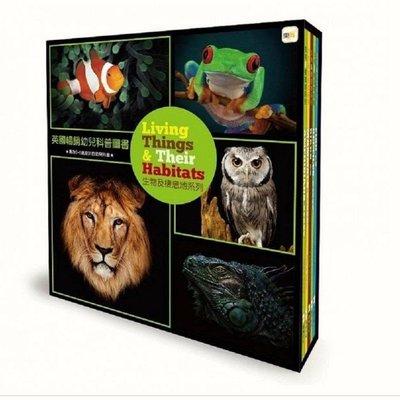 生物及棲息地系列套書 幼兒科普套書