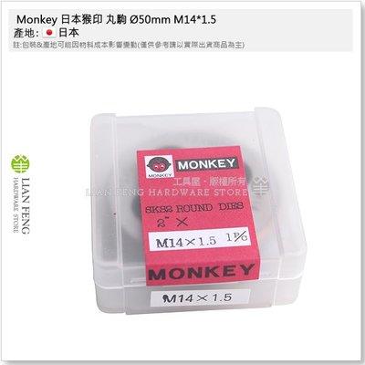 【工具屋】*含稅* Monkey 日本猴印 丸駒 Ø50mm M14*1.5 SKS-2 手絞絲攻 螺絲攻 攻牙器 日本