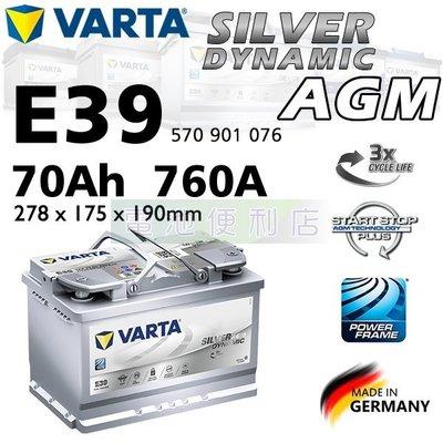 [電池便利店]德國華達 VARTA E39 70Ah L3 AGM 電池 Start-Stop 啟停系統車輛專用