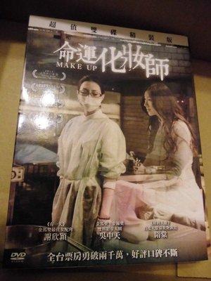 命運化妝師 連奕琦導演 隋棠 謝欣穎 全新未拆