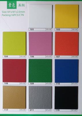 美的磚家~黑色白色紅色黃色藍色綠色蘋果綠銀色金色各式素色塑膠地磚塑膠地板~~活潑美觀鮮豔亮麗  每坪只要500元/