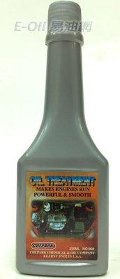 【易油網】OIL TREATMENT 機油精 機油添加劑