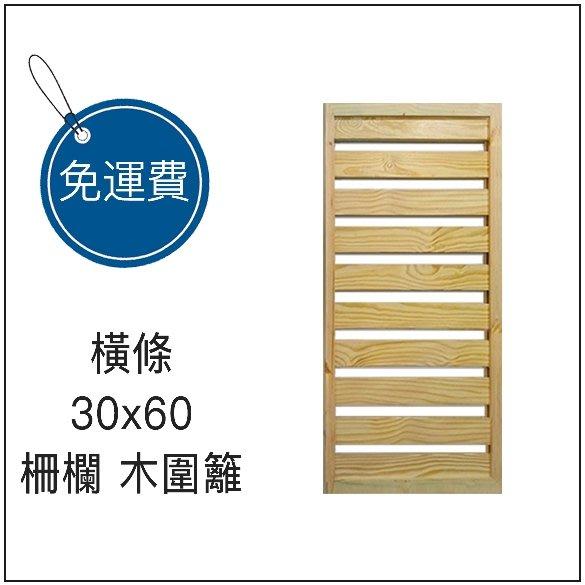 橫條木圍籬︱30x60︱南方松柵欄籬笆.免運費