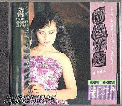 高勝美 雷射金曲(13) 前生註定 上格日版MT 1A1+ CD MADE IN MEMORY-TECH JAPAN