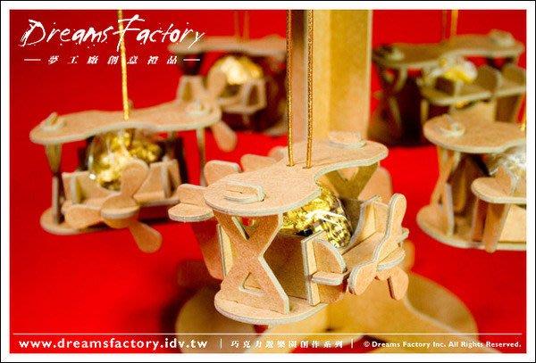 [夢工廠DF]※金莎迴轉飛機禮盒(含金莎)※~生日禮物/情人節耶誕節禮盒/畢業禮品