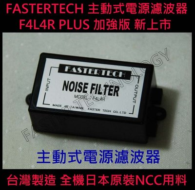 FASTERTECH F4L4R 12V 電源濾波器+一分三點菸器 / F3T3G音源濾波器_ 客製化商品