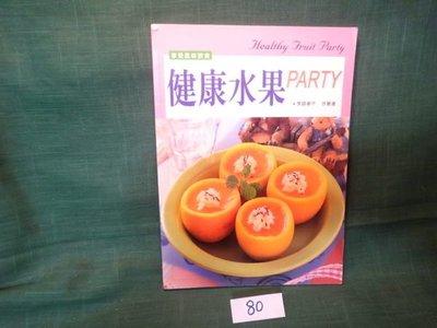 【愛悅二手書坊 04-44】健康水果PARTY