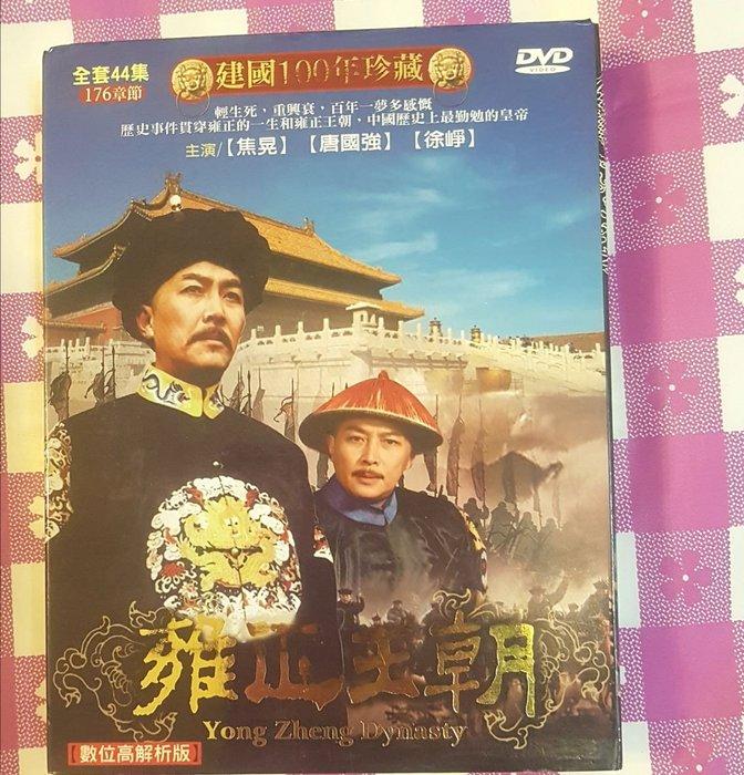 雍正王朝DVD