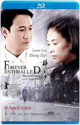 【藍光電影】梅蘭芳  FOREVER.ENTHRALLED 2008