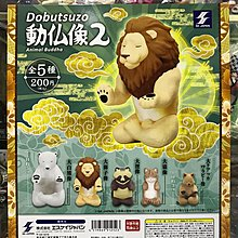 全新 正版 日版 Animal Buddha 動仏像 2  全5種 佛系動物 扭蛋 現貨 打坐