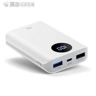 哆啦本鋪 行動電源 迷你1快充大容量超薄便攜閃充適用于蘋果手機通用安卓男女款 D655