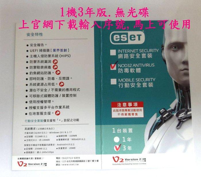 限量 ESET NOD32 Antivirus 1機3年序號版 基本安全版 防毒軟體 1台3年 中文版 序號卡 無光碟
