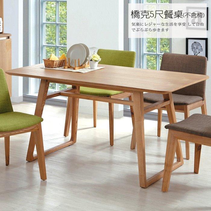 【UHO】橋克5尺木腳餐桌(不含椅) 免運費HO18-753-1