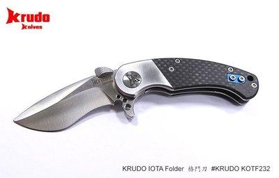 【angel 精品館 】Krudo 小型IOTA格鬥刀(碳纖柄) KVCE243