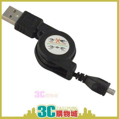 3C購物城- Micro USB 充電線 HTC LG Samsung Micro USB 充電 伸縮線