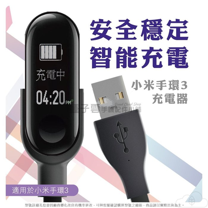 小米手環3 充電器 充電線 小米3 運動計步 手環配件 專用充電數據線 替換手環 保護貼 滿198免運費
