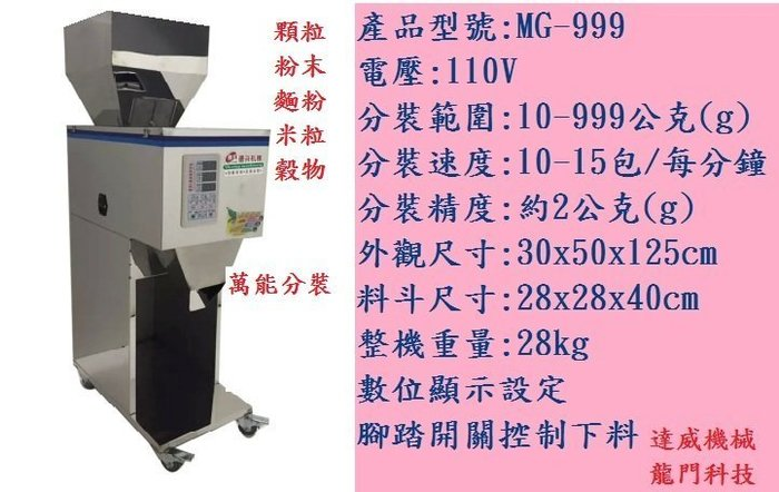 (達威機電/龍門科技) 10-1200g 大型分裝機(顆粒/細粉末可用)