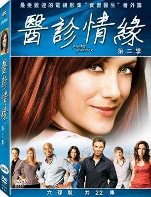 [DVD] - 醫診情緣 第二季 Private Practice  (6DVD) ( 得利正版 ) - 第2季