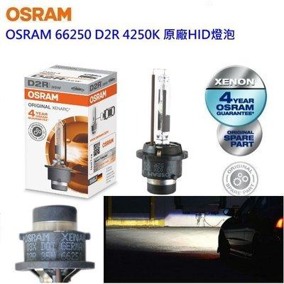飛馳車部品~德國歐司朗OSRAM D2R 66250 4300K 原廠型交換型HID燈管